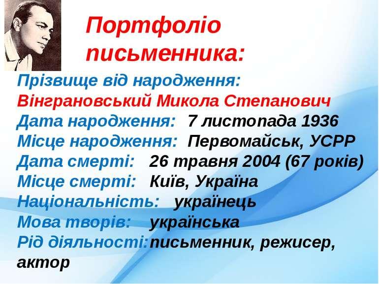 Прізвище від народження: Вінграновський Микола Степанович Дата народження: 7 ...