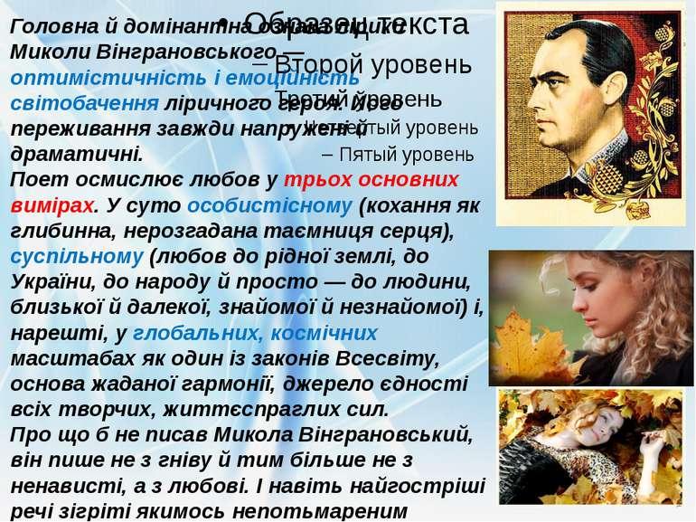 Головна й домінантна ознака лірики Миколи Вінграновського — оптимістичність і...