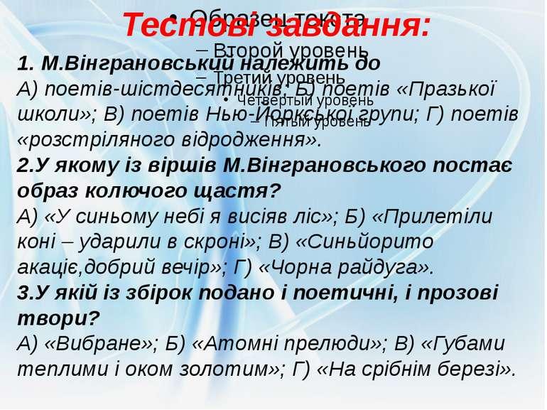 Тестові завдання: 1. М.Вінграновський належить до А) поетів-шістдесятників; Б...