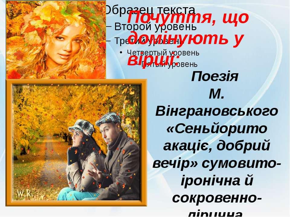 Почуття, що домінують у вірші: Поезія М. Вінграновського «Сеньйорито акаціє, ...