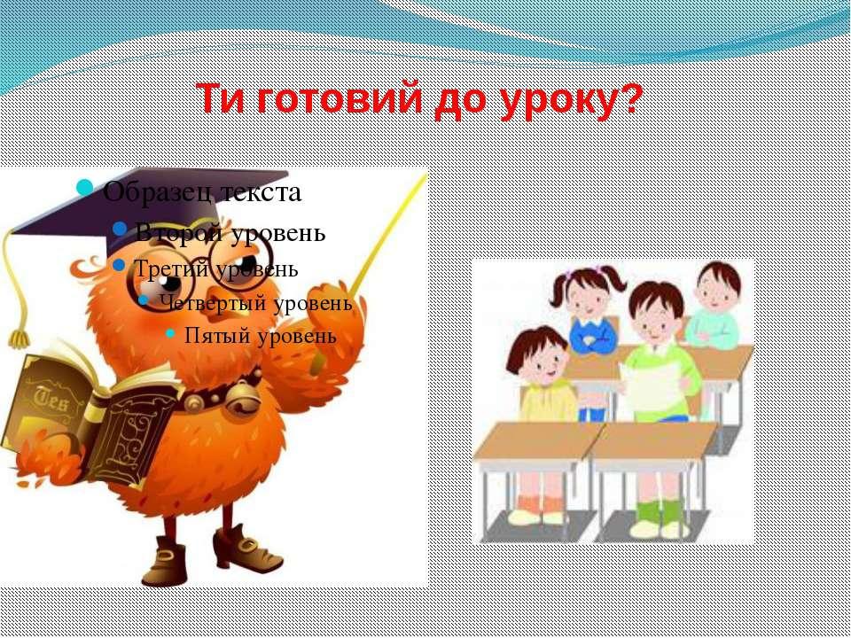 Ти готовий до уроку?