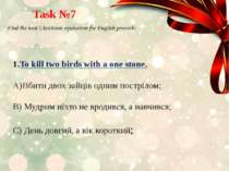 Task №7 Find the best Ukrainian equivalent for English proverb: To kill two b...