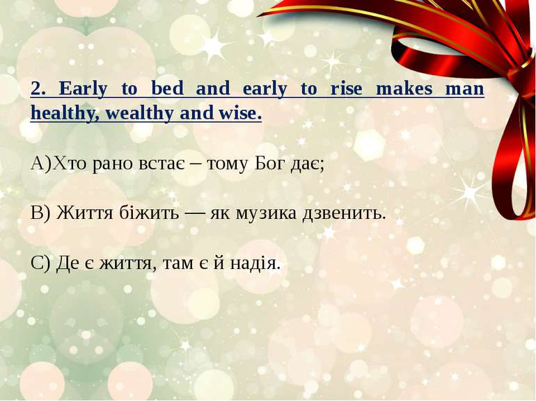 2. Early to bed and early to rise makes man healthy, wealthy and wise. Хто ра...