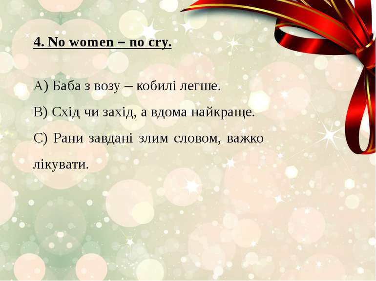 4. No women – no cry. A) Баба з возу – кобилі легше. B) Схід чи захід, а вдом...