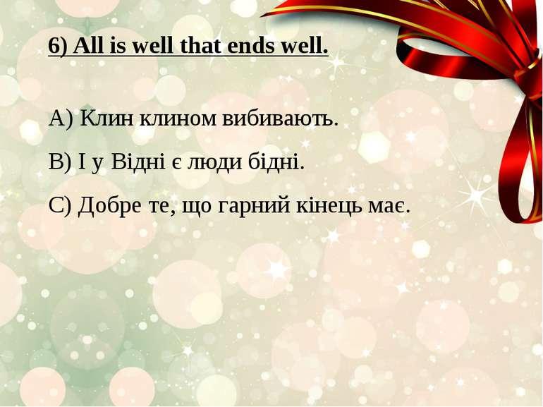 6) All is well that ends well. A) Клин клином вибивають. B) І у Відні є люди ...