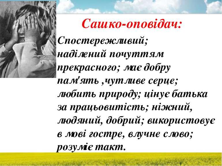 Сашко-оповідач: Спостережливий; наділений почуттям прекрасного; має добру пам...