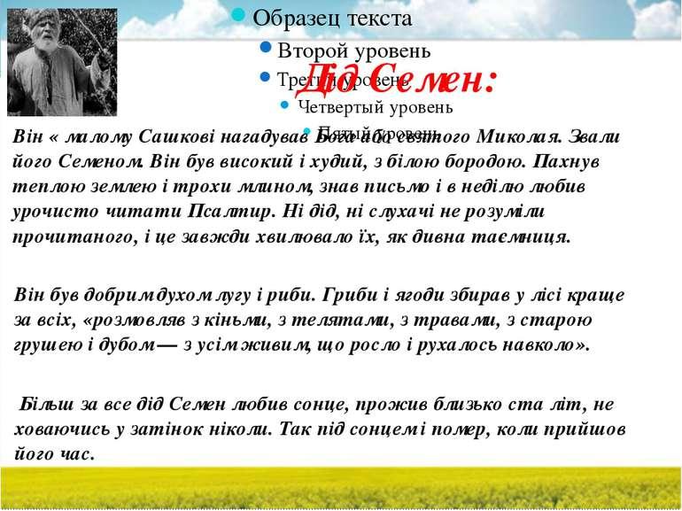 Дід Семен: Він « малому Сашкові нагадував Бога або святого Миколая. Звали йог...