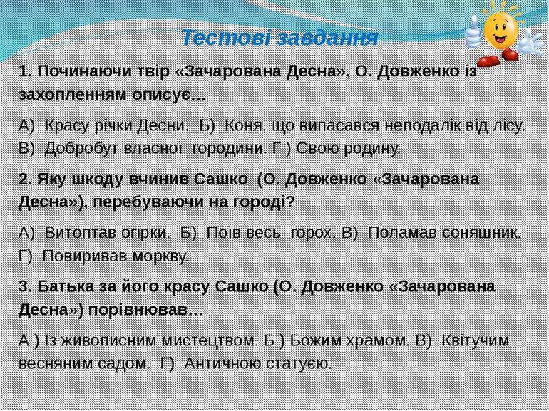 Тестові завдання 1. Починаючи твір «Зачарована Десна», О. Довженко із захопле...