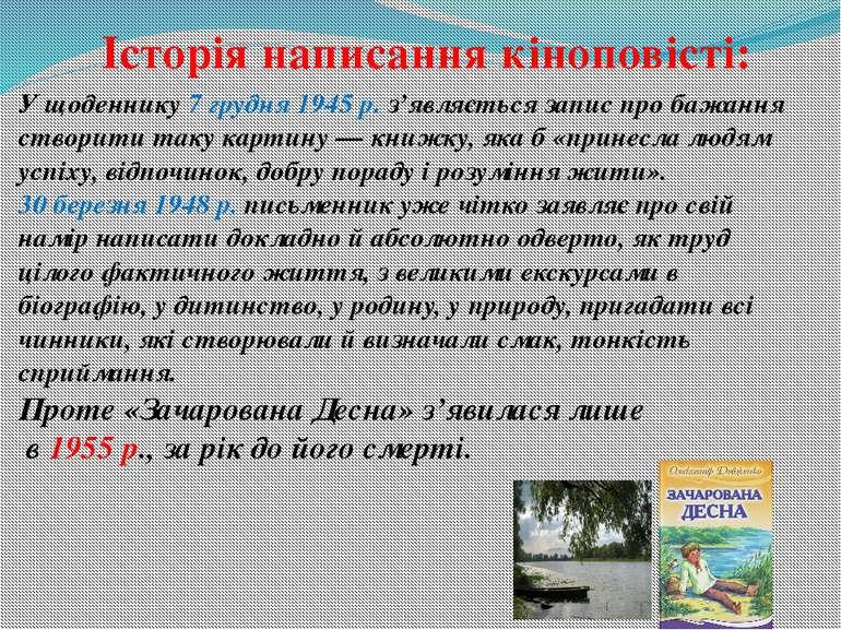 Історія написання кіноповісті: У щоденнику 7 грудня 1945 р. з'являється запис...