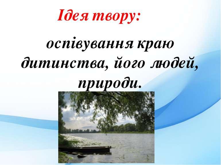Ідея твору: оспівування краю дитинства, його людей, природи.