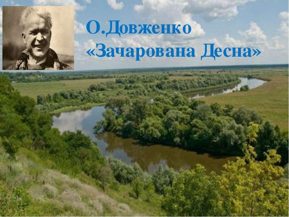 О.Довженко «Зачарована Десна»