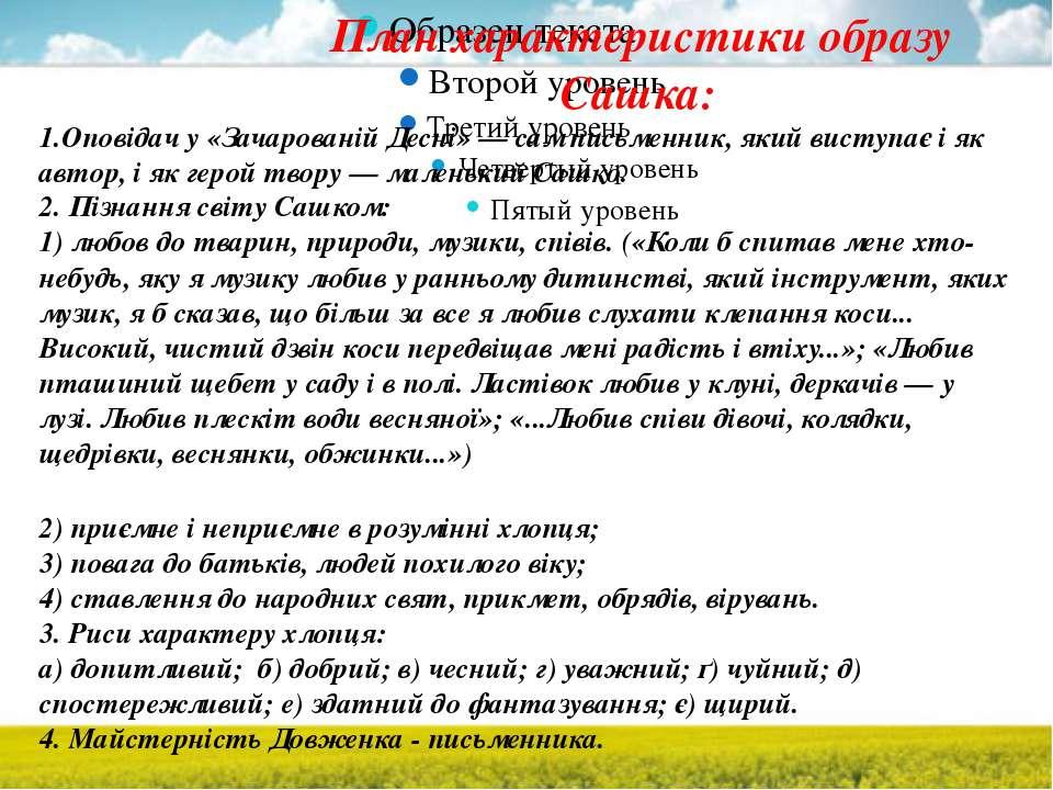 План характеристики образу Сашка: 2) приємне і неприємне в розумінні хлопця; ...