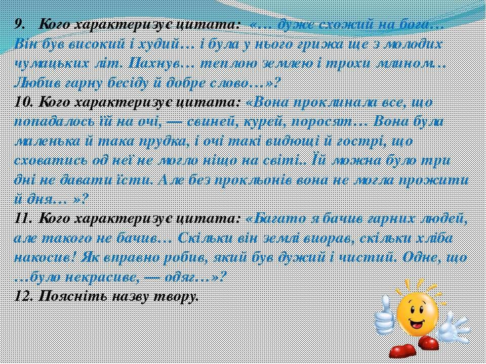 9. Кого характеризує цитата: «… дуже схожий на бога… Він був високий і худий…...