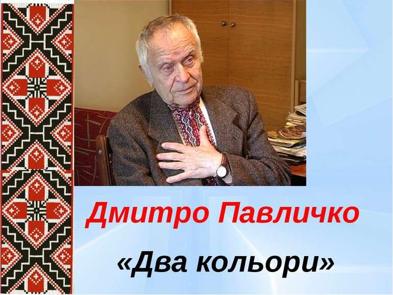 Дмитро Павличко «Два кольори»