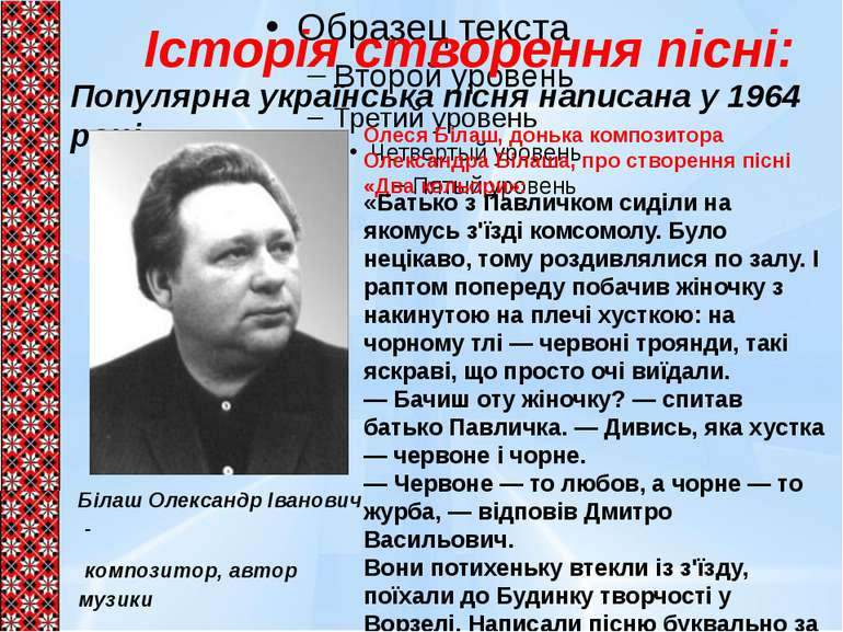Історія створення пісні: Популярна українська пісня написана у 1964 році. Біл...
