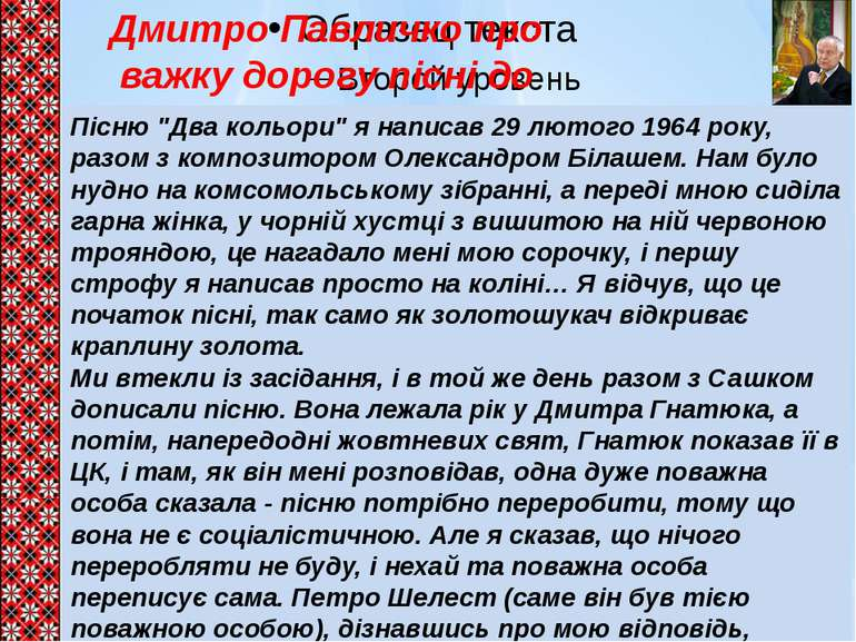 """Дмитро Павличко про важку дорогу пісні до слухача: «Два кольори»: Пісню """"Два ..."""