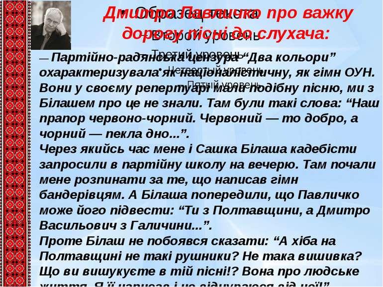"""— Партійно-радянська цензура """"Два кольори"""" охарактеризувала як націоналістичн..."""