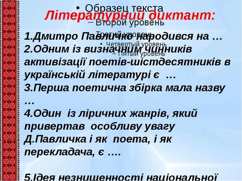 Літературний диктант: 1.Дмитро Павличко народився на … 2.Одним із визначним ч...