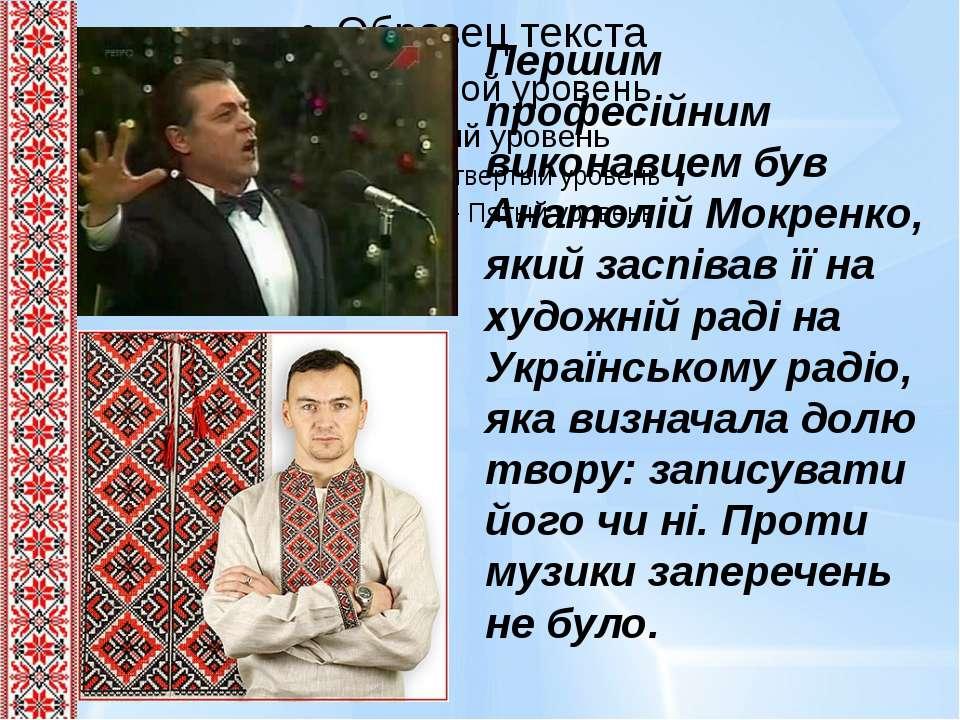 Першим професійним виконавцем був Анатолій Мокренко, який заспівав її на худо...