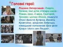Головні герої: Родина Запорожців: Лаврін, Тетяна, їхні діти, п'ятеро синів - ...