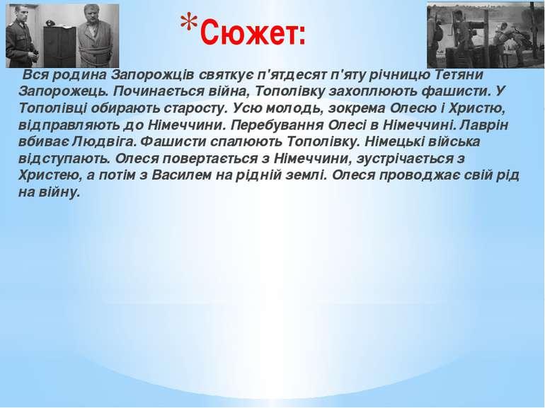 Сюжет: Вся родина Запорожців святкує п'ятдесят п'яту річницю Тетяни Запорожец...