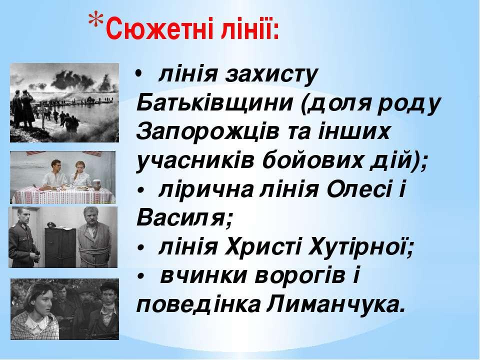 Сюжетні лінії: • лінія захисту Батьківщини (доля роду Запорожців та інших уча...