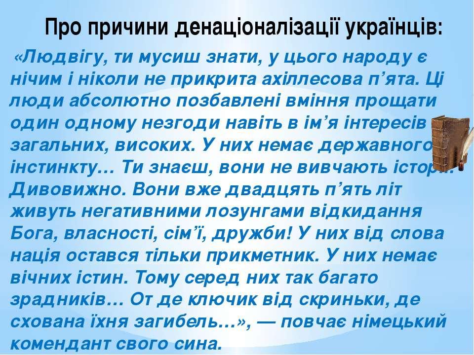 Про причини денаціоналізації українців: «Людвігу, ти мусиш знати, у цього нар...