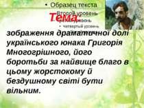 Тема: зображення драматичної долі українського юнака Григорія Многогрішного, ...