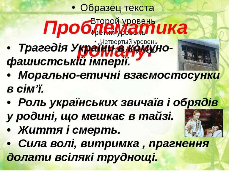 Проблематика роману: • Трагедія України в комуно-фашистській імперії. • Морал...