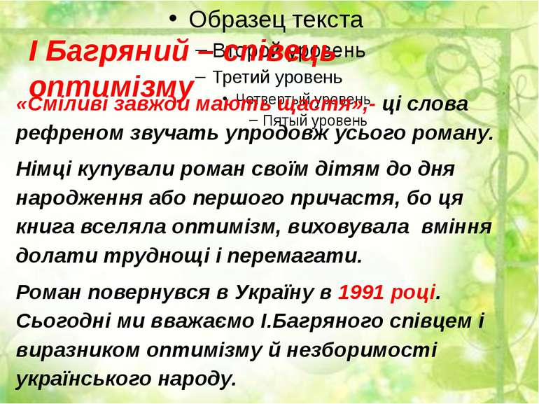 І Багряний – співець оптимізму «Сміливі завжди мають щастя»,- ці слова рефрен...