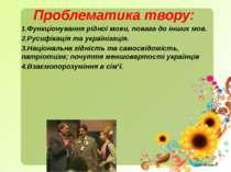 Проблематика твору: 1.Функціонування рідної мови, повага до інших мов. 2.Руси...