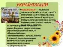 УКРАЇНІЗАЦІЯ Українізація — політика радянської влади у 20-ті роки XX столітт...