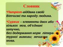 Словник *Патріот-віддана своїй Вітчизні та народу людина. *Суржик – елементи ...