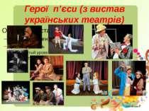 Герої п'єси (з вистав українських театрів)
