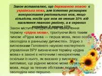 Закон встановлює, що державною мовою є українська мова, але істотно розширює ...