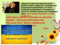Цей закон увійде в історію як ганебна тріада – Валуєвський циркуляр, Емський ...