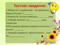 Тестові завдання: 1.Міщанство і українізація – це визначення Миколи Куліша є:...