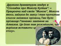 """Дружина драматурга згадує в """"Спогадах про Миколу Куліша"""": « Працюючи над свої..."""
