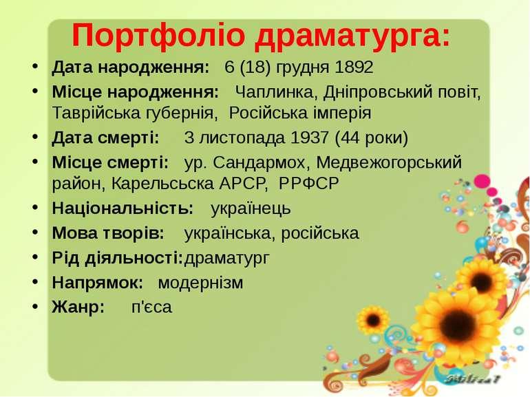 Портфоліо драматурга: Дата народження: 6 (18) грудня 1892 Місце народження: Ч...