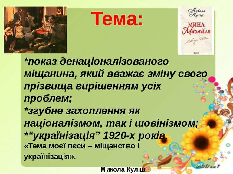 «Тема моєї пєси – міщанство і українізація». Микола Куліш Тема: *показ денаці...
