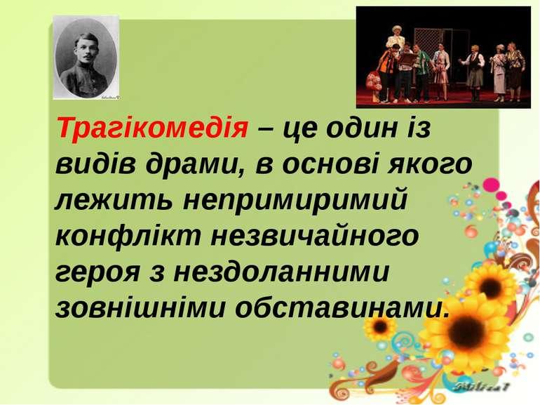 Трагікомедія – це один із видів драми, в основі якого лежить непримиримий кон...
