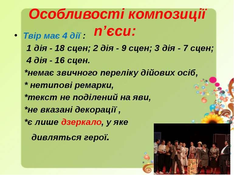 Особливості композиції п'єси: Твір має 4 дії : 1 дія - 18 сцен; 2 дія - 9 сце...