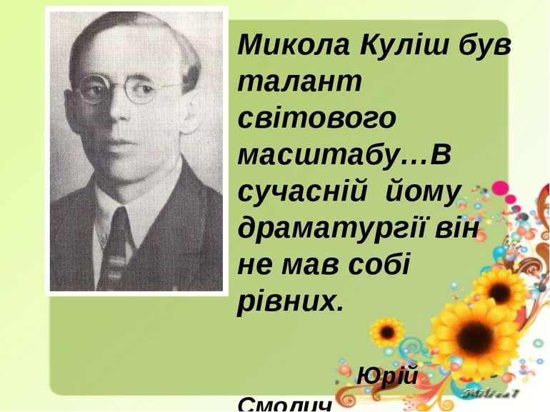 Микола Куліш був талант світового масштабу…В сучасній йому драматургії він не...