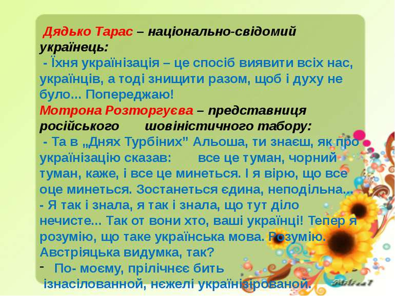 Дядько Тарас – національно-свідомий українець: - Їхня українізація – це спосі...