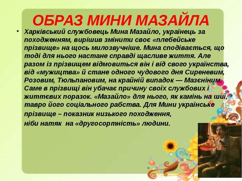 ОБРАЗ МИНИ МАЗАЙЛА Харківський службовець Мина Мазайло, українець за походжен...