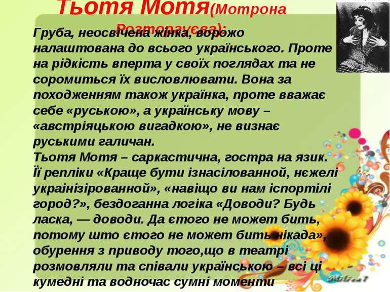 Тьотя Мотя(Мотрона Розторгуєва): Груба, неосвічена жінка, ворожо налаштована ...