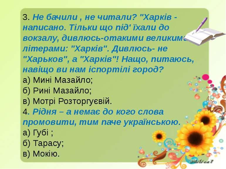 """3. Не бачили , не читали? """"Харків - написано. Тільки що під' їхали до вокзалу..."""