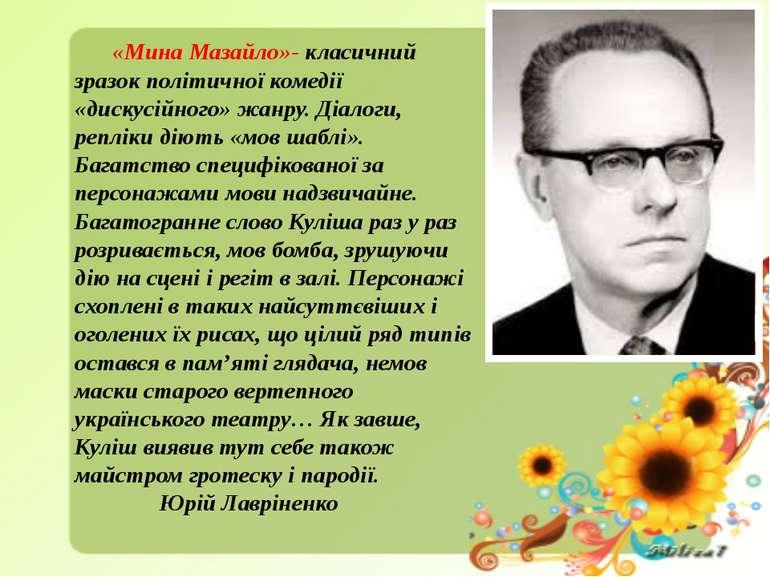 «Мина Мазайло»- класичний зразок політичної комедії «дискусійного» жанру. Діа...
