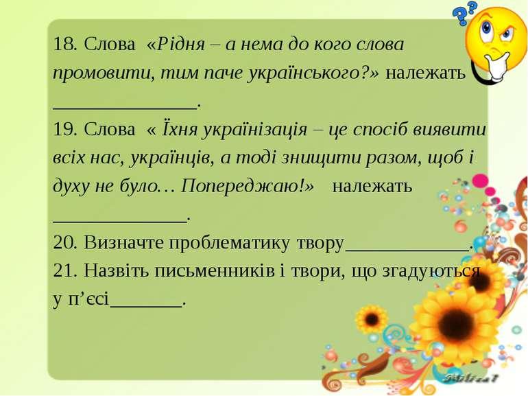 18. Слова «Рідня – а нема до кого слова промовити, тим паче українського?» на...