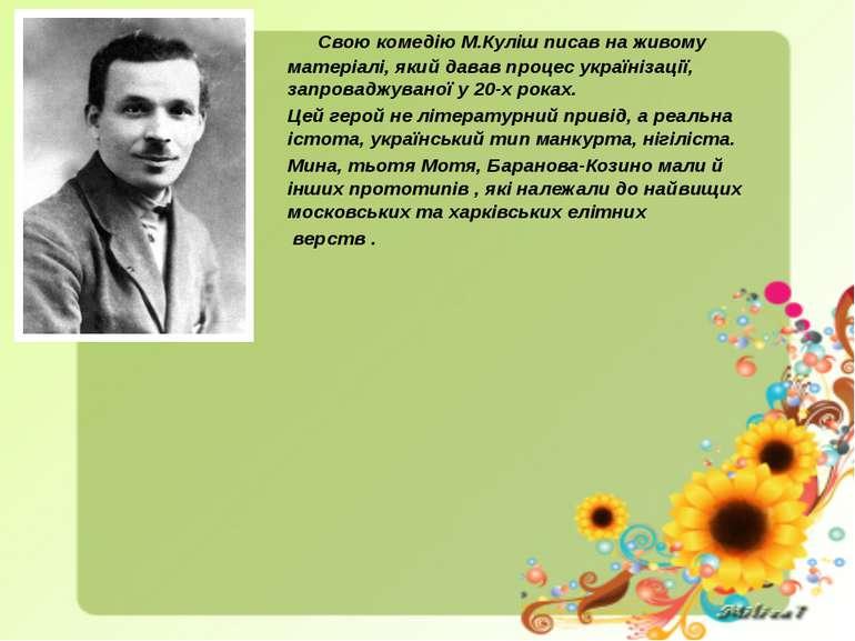 Свою комедію М.Куліш писав на живому матеріалі, який давав процес українізаці...
